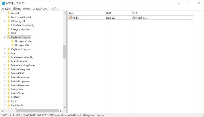 Scancode Mapを追加する前のレジストリの状態