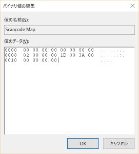 Scancode Mapの設定値を入力する