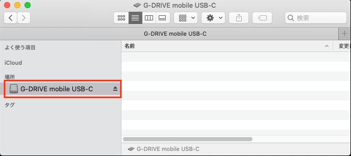 Finderでドライブが1つになった画面です